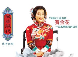 Chinese Play - A Legend: Sai Jin Hua Tickets
