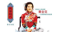More Info AboutChinese Play - A Legend: Sai Jin Hua